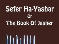 Книга праведного