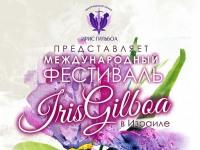 В Израиле пройдет христианский фестиваль «IrisGilboa»