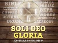 Конференцию поклонения в Москве посетит эстрадный оркестр из США